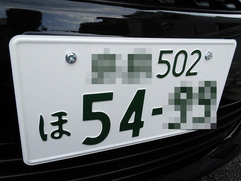 車 ナンバー 地名