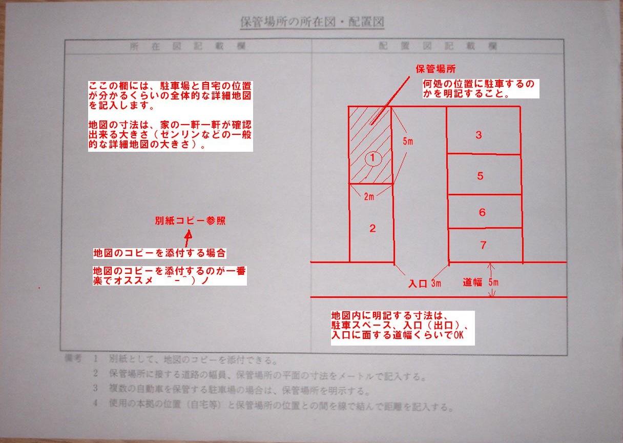 保管場所の所在地配置図
